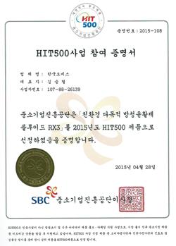 HIT500사업참여증명서